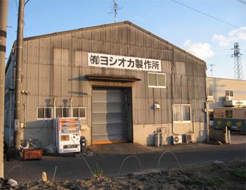 ヨシオカ製作所